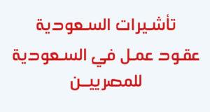 تأشيرات وعقود عمل في السعودية للمصريين